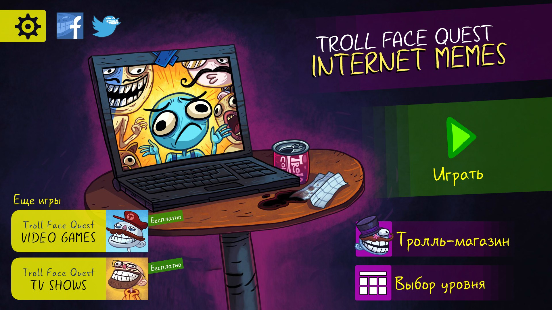 Troll Face Quest Internet Memes – Gry do Android 2018 ...
