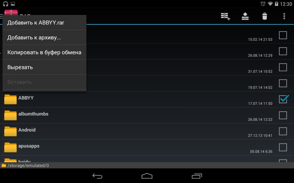 7 Zip For Android