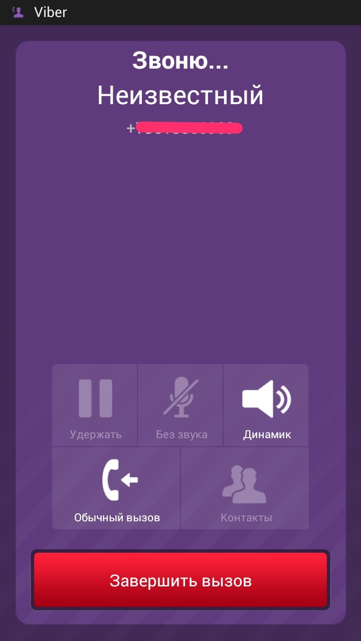 Viber for Android - Download
